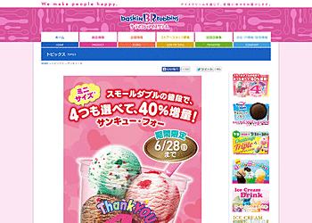 【31アイスクリーム】サンキュー4!スモールダブルの値段で、ミニサイズのアイスが4つも選べる!