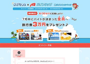 【ジョブセンス】エントリー&アルバイトへの応募&採用で、もれなく3万円分の旅行券をプレゼント!