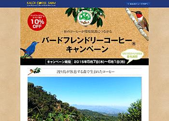 【カルディコーヒーファーム】バードフレンドリー(R)コーヒーキャンペーン 対象のコーヒー豆が10%OFF!