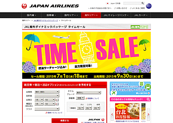 【JAL】JAL海外ダイナミックパッケージ(航空券+宿泊+送迎オプション) タイムセール