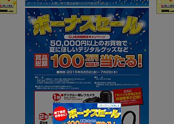 【ドスパラ】期間中に5万円以上のお買い物をすると、デジタル一眼レフカメラなどが当たる!