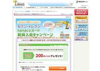 【nanaco】セブン-イレブンでnanacoカードに新規入会すると、もれなく200ポイントプレゼント!