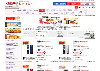 【Joshin web】2,000円以上のAVリモコンに使える200円webクーポンをプレゼント!