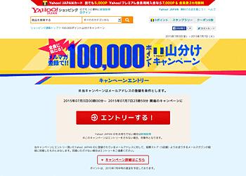 【Yahoo!ショッピング】メルマガ登録でもれなく全員に10万ポイントが当たる山分けキャンペーン実施中!