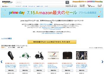 【Amazon】prime day(プライムデー)!世界中のAmazonプライム会員のための1日限定セールイベント!