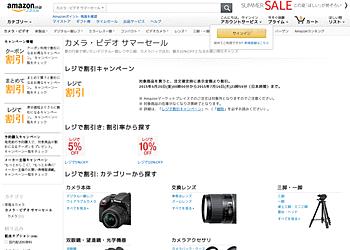 【Amazon.co.jp】カメラ・ビデオ サマーセール 最大20%OFFとなるお買い得なチャンス