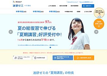 【進研ゼミ】夏の1か月入会キャンペーン実施中!「夏期講習」だけの受講から始められます!