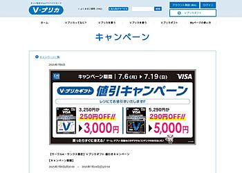 【Vプリカ】Vプリカ値引きキャンペーン、サークルK・サンクスでVプリカギフトが安い!!