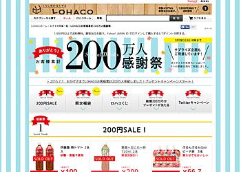 【LOHACO】LOHACOお客様累計200万人突破感謝祭キャンペーン!