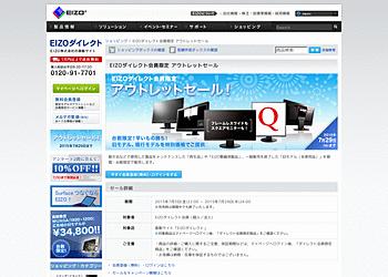 【EIZOダイレクト】アウトレットセール!再生品・旧モデル(未使用品)・整備済製品を特別価格でご提供します!