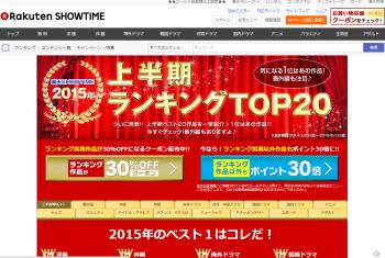 【楽天SHOWTIME】上半期ランキング作品がクーポン利用で30%OFF