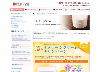 【京乃雪】マッサージクリームご購入で、500円くーぽん券、クリーム、一週間旅行セットが貰える!