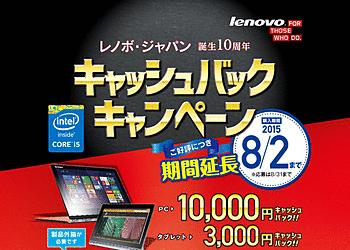 【lenovo】対象のパソコンを買うと10,000円が、タブレットを買うと3,000円がキャッシュバックされます!