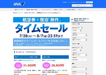【ANA】航空券+宿泊「旅作」 期間限定のタイムセール