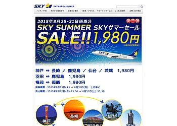 【スカイマーク】特別セール運賃「SKY サマーセール」を発売!