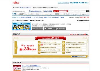 【富士通WEB MART】とく得サマーセール WEB限定パソコンを特別価格にてご提供!