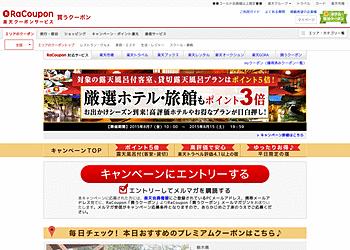 【RaCoupon】RaCoupon 厳選ホテル、旅館!ポイント3倍キャンペーン