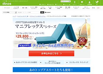 【ディノス】高反発マットレス「マニフレックス」タイムセール&送料無料キャンペーン中!
