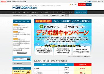 【VALUE-DOMAIN】デジポ割キャンペーン JPドメインもしくはバリューサーバー新規登録・購入するとポイント還元!