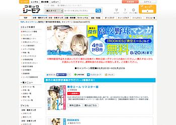 【コミックシーモア】高校野球無料試し読みキャンペーン