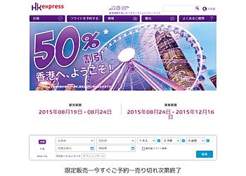 【香港エクスプレス】香港行き6路線が片道50%割引!