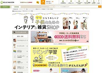 【ベルメゾンネット】学習机・キッズ収納家具 大型商品送料無料キャンペーン