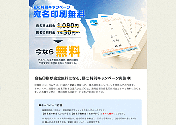 【挨拶状ドットコム】夏の特別キャンペーン実施中!宛名印刷料金がすべて無料!