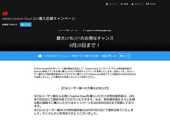 【Adobe】Creative Cloudコンプリートプラン(特別提供版)やIllustrator単体プランをお得に購入できる特別キャンペーン