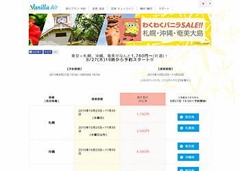 【バニラエア】わくわくバニラSALE!東京=札幌、沖縄、奄美がなんと1,780円~(片道)!