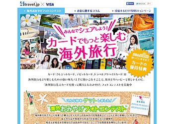 【フォートラベル】10万円分のVisaトラベルプリペイドカードが当たる「海外おみやげフォトコンテスト」開催中!