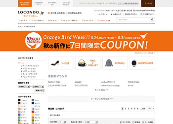 【LOCONDO】	Orange Bird 新作がクーポンで10%OFF!!