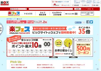 【楽天市場】楽フェス開催! 買いまわりで最大35倍のポイントが貰えます!
