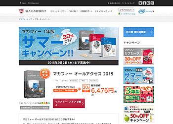 【マカフィー】サマーキャンペーン実施中!対象のセキュリティソフトが特別割引価格!
