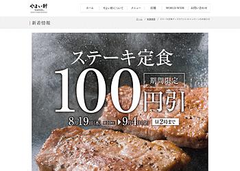 【やよい軒】あふれる肉の旨味!ステーキ定食100円引き!ステーキミックス定食980円が880円に!