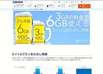 【BIGLOBE】ライトSおためし特典 3GBの料金で6GB使える!