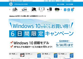 【日本HP】Windows 10が早くもお買い得!6日間限定キャンペーン