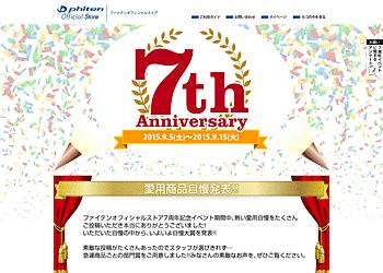 【ファイテンオフィシャルストア】開設7年目を記念して、50%OFFのアウトレットセールをはじめ数々のお得なイベントを開催