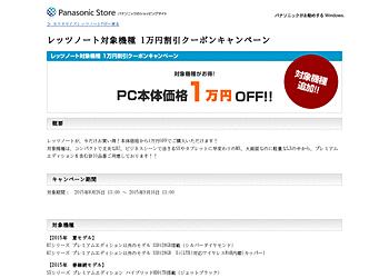 【Panasonic Store】レッツノート対象機種 1万円割引クーポンキャンペーン