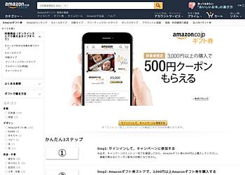 【Amazon.co.jp】Amazonギフト券 3000円買うと500円クーポンもらえますキャンペーン実施中!