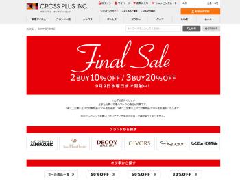 【クロスプラスオンラインショップ】2点以上お買い上げで対象商品の10%、3点以上お買い上げで20%をお値引いたします!