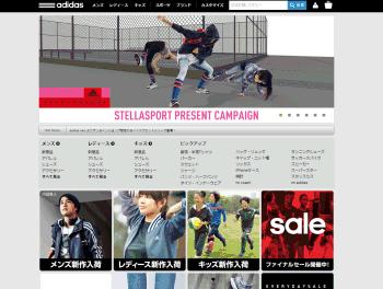 【アディダスオンラインショップ】シルバーウィーク限定 全品送料無料キャンペーン実施中