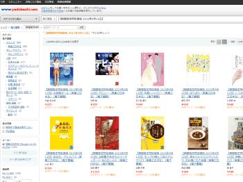 【ヨドバシ.com】実業之日本社の対象書籍が期間限定特別価格!