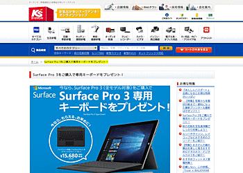 【ケーズデンキ】Surface Pro 3を購入すると専用キーボードが貰える!
