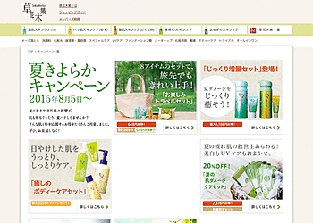 【草花木果】夏きよらかキャンペーン実施中!スキンケア・ボディーケア商品がお得!