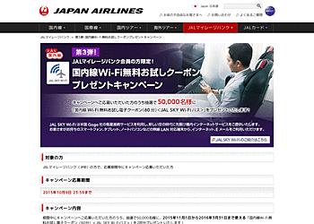 【JAL】第3弾! 国内線Wi-Fi無料お試しクーポンプレゼントキャンペーン