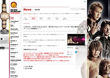 【新日本プロレスワールド】新規登録およびお支払い方法の登録を行った方に無料お試しキャンペーンを実施中。