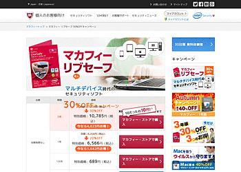 【マカフィー】最上位製品として開発されたセキュリティソフト『リブセーフ』30%OFFキャンペーン実施中!