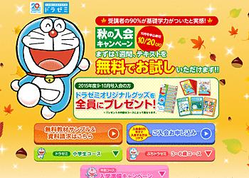 【ドラゼミ】ドラゼミでは秋の入会キャンペーン!1週間無料でお試しできるチャンス!