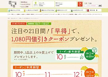 【草花木果】期間中1品以上お買い上げで1080円割引クーポンプレゼント。