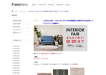 【Francfranc】インテリアフェア開催中!インテリアグッズや家具が10~31%OFF!